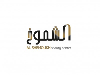 Al Shemoukh beauty center